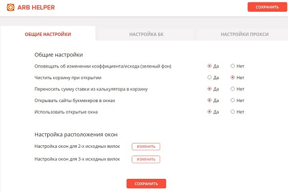 Плагин Arb Helper