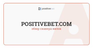 Вилочный сервис Позитивбет