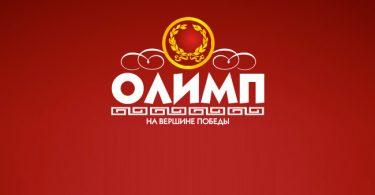 Букмекерская контора Olimp