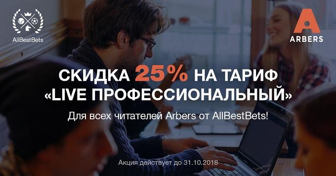 Скидка 25% от AllBestBets для читателей Arbers