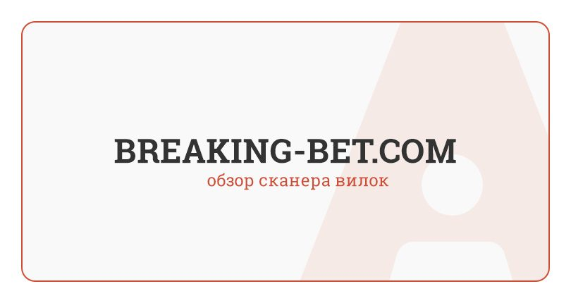Обзор сканера вилок Breaking Bet