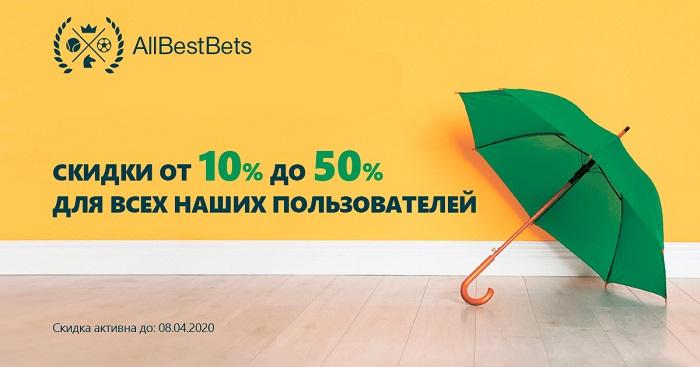 Скидки от 10 до 50% на AllBestBets